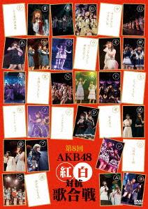 【中古】8.AKB48 紅白対抗歌合戦 【DVD】/AKB48