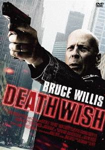 【中古】デス・ウィッシュ 【DVD】/ブルース・ウィリス