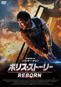 【中古】ポリス・ストーリー REBORN 【DVD】/ジャッキー・チェン