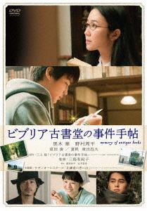 【中古】ビブリア古書堂の事件手帖 (2018) 【DVD】/黒木華