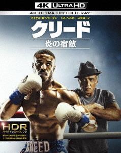 【中古】クリード 炎の宿敵 4K ULTRA HD+BD 【ブルーレイ】/シルベスター・スタローン