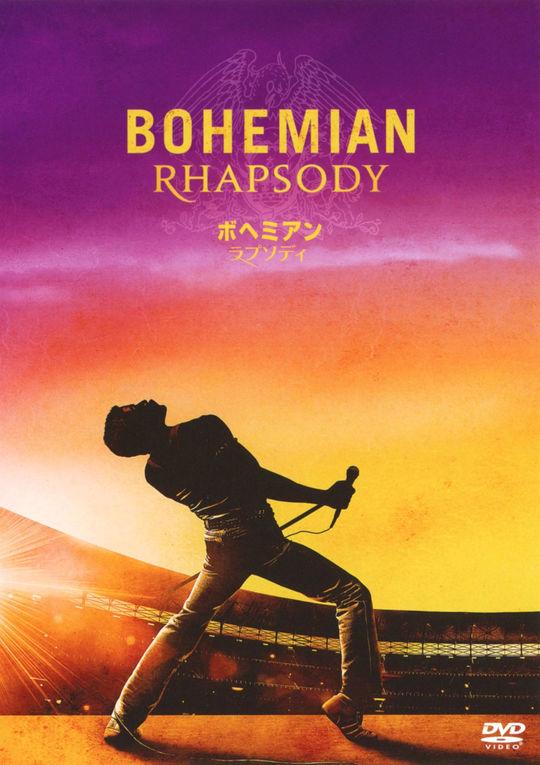 【新品】ボヘミアン・ラプソディ 【DVD】/ラミ・マレック