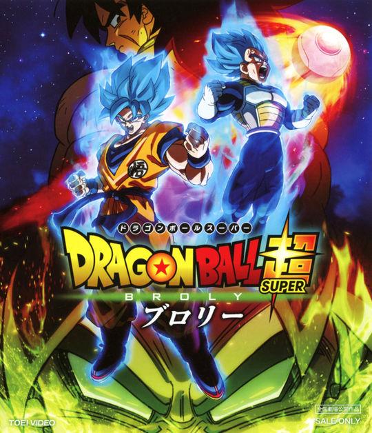 【中古】ドラゴンボール超 ブロリー 【ブルーレイ】/野沢雅子
