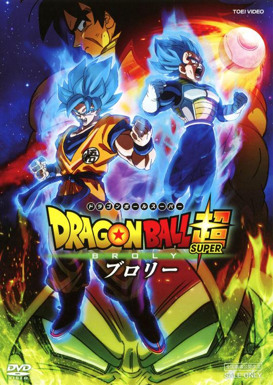 【中古】ドラゴンボール超 ブロリー 【DVD】/野沢雅子