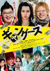 【中古】ギャングース 【DVD】/高杉真宙