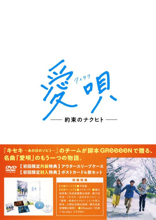 【中古】愛唄 −約束のナクヒト− 【DVD】/横浜流星
