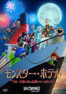 【新品】廉価】モンスター・ホテル クルーズ船の恋は危険がい… 【DVD】/アダム・サンドラー