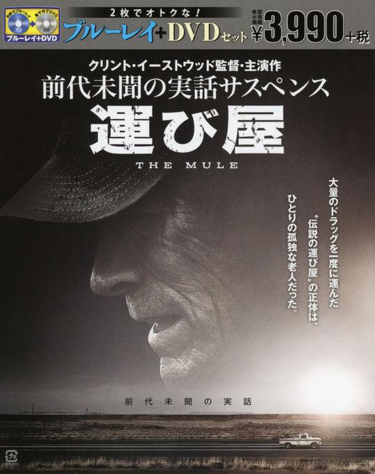 ゲオ公式通販サイト ゲオオンラインストア【中古】運び屋 BD&DVDセット ...
