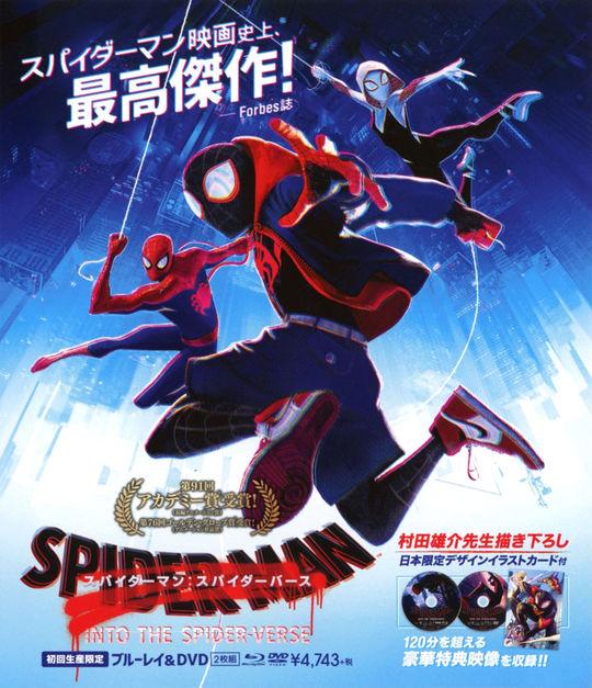 【中古】スパイダーマン:スパイダーバース BD&DVDセット 【ブルーレイ】/シャメイク・ムーア