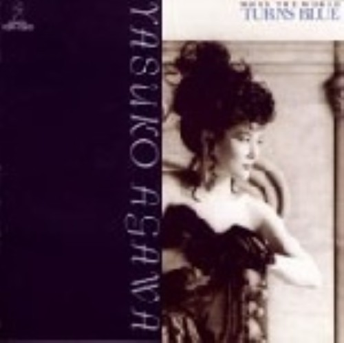 【中古】WHEN THE WORLD TURNS BLUE/阿川泰子