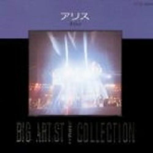 【中古】BIG ARTIST BEST COLLECTION アリス/アリス