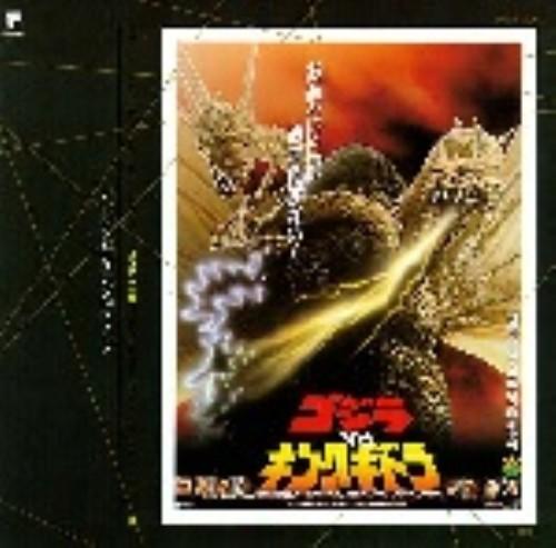 【中古】ゴジラ大全集(18)ゴジラVSキングギドラ/サントラ