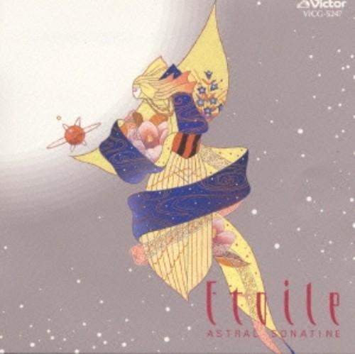 【中古】エトワール 星が奏でる〜12星座のソナチネ/BGM集
