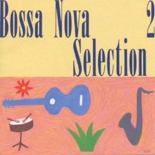 【中古】BOSSA NOVA SELECTION2〜小野リサが選んだエレンコ・レーベル名曲集/オムニバス