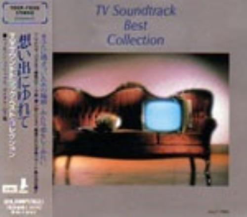 【中古】想い出にゆれて〜TVサウンドトラック・ベスト・コレクション〜/テレビ主題歌