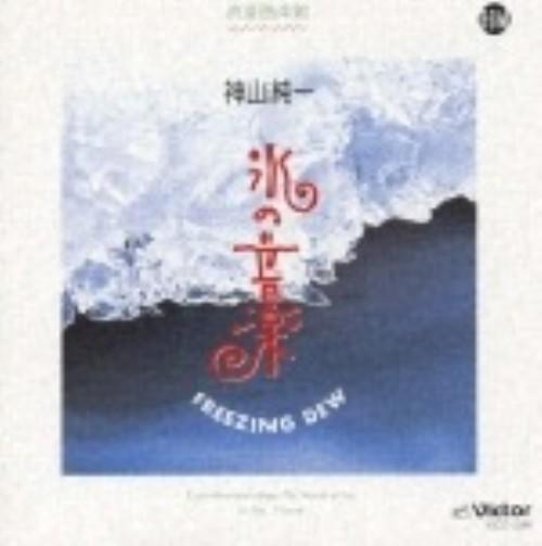 【中古】FREEZING DEW 氷の音楽/BGM集