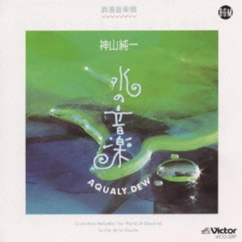 【中古】AQUALY DEW 水の音楽/神山純一
