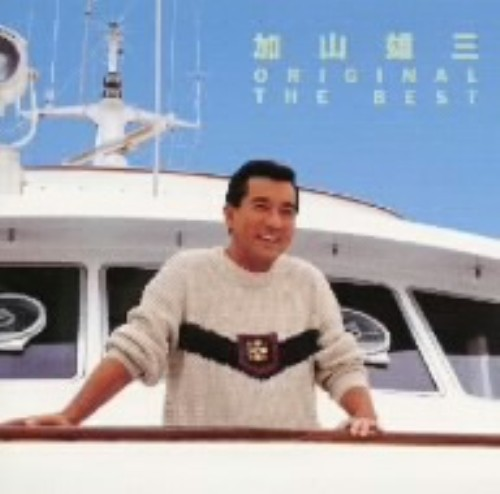 【中古】加山雄三ORIGINAL THE BEST/加山雄三