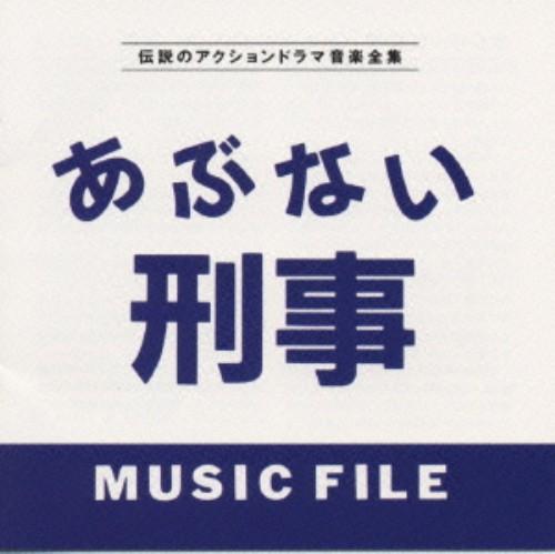 【中古】あぶない刑事 MUSIC FILE/TVサントラ