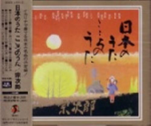 【中古】日本のうた こころのうた/宗次郎