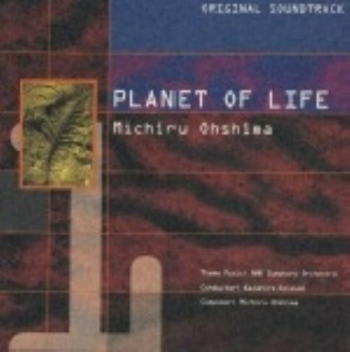 【中古】生命 40億年はるかな旅 オリジナル・サウンドトラック1/TVサントラ