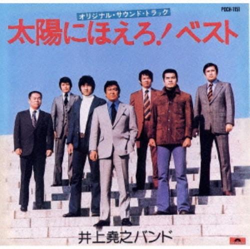 【中古】太陽にほえろ!オリジナル・サウンドトラック ベスト/TVサントラ