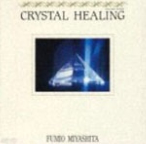 【中古】HEALING POWER CRYSTAL HEALING/オムニバス
