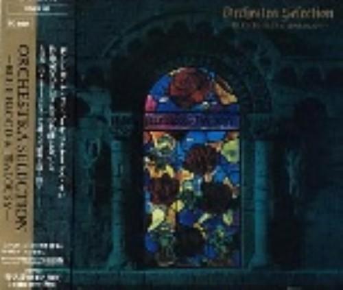 【中古】ORCHESTRA SELECTION−BLUEBLOOD&JEALOUSY−/ロイヤル・フィルハーモニック・オーケストラ