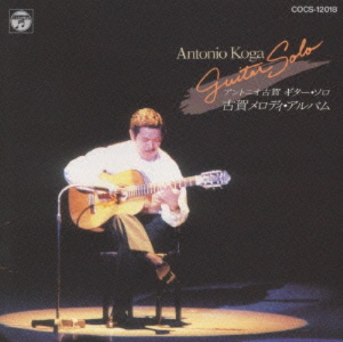 【中古】アントニオ古賀ギター・ソロ/古賀メロディーアルバム/アントニオ古賀