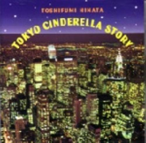 【中古】妹よ〜Tokyo Cinderella Story〜/日向敏文