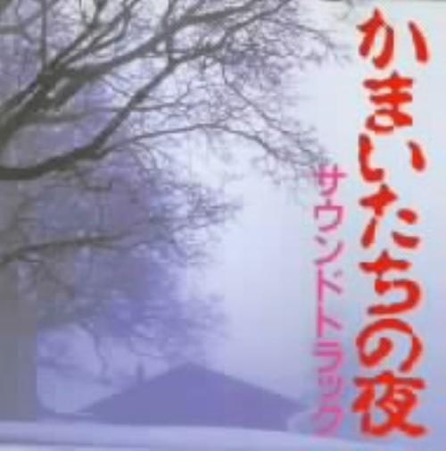 【中古】かまいたちの夜 サウンドトラック/ゲームミュージック