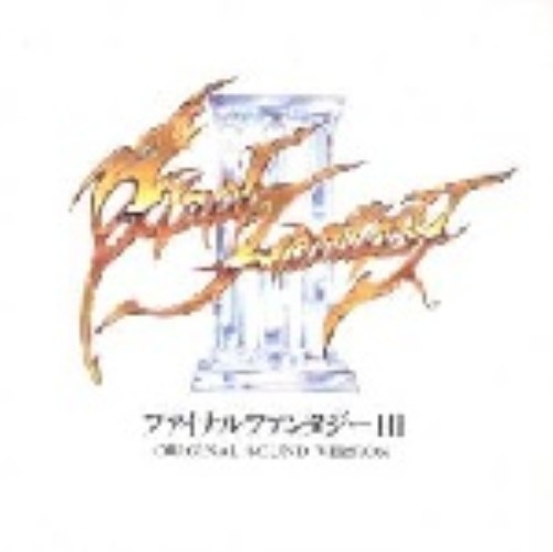 【中古】ファイナルファンタジーIII オリジナル・サウンド・バージョン/ゲームミュージック