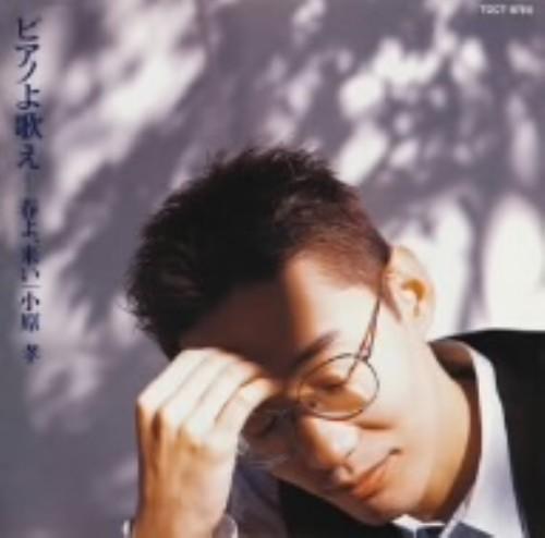 【中古】ピアノよ歌え(1)〜春よ、来い/小原孝