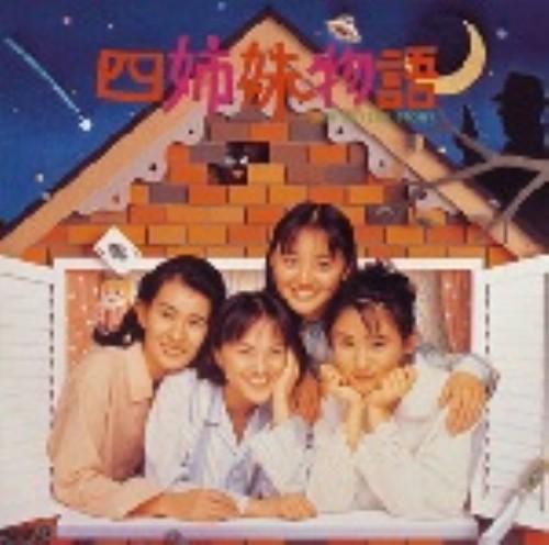 【中古】四姉妹物語〜オリジナル・サウンドトラック/サントラ