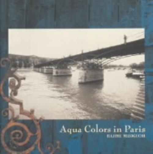 【中古】Aqua Colors in Paris/溝口肇