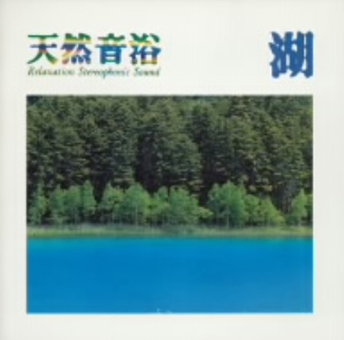 【中古】天然音浴CDシリーズVol.1 湖〜四尾連湖 夜明けの森〜/オムニバス