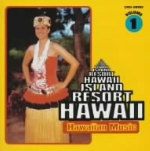 【中古】ISLAND RESORT HAWAII/オムニバス
