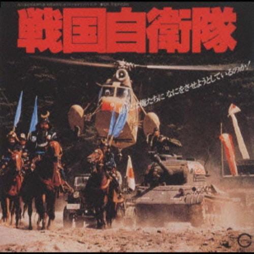 【中古】戦国自衛隊 オリジナル・サウンドトラック/サントラ