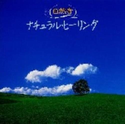 【中古】ベスト・ワン〜自然音 ナチュラル・ヒーリング/企画CD