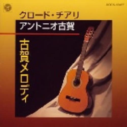 【中古】これぞギター〜古賀メロディの世界/クロード・チアリ&アントニオ古賀