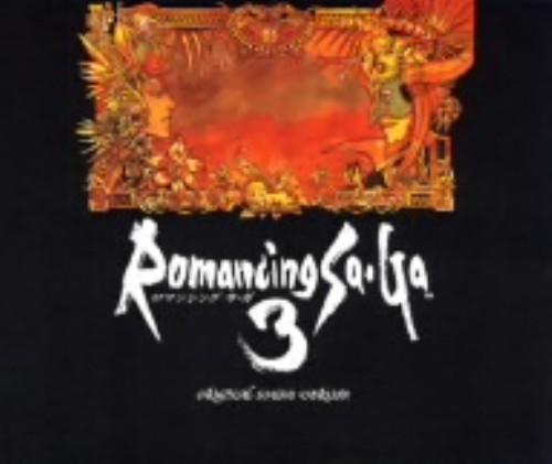 【中古】「ロマンシング サ・ガ 3」オリジナル・サウンド・バージョン/ゲームミュージック