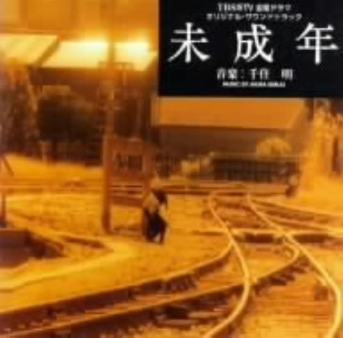 【中古】「未成年」 オリジナル・サウンドトラック/TVサントラ