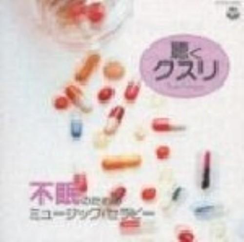 【中古】聴くクスリ/不眠のためのミュージック・セラピー/オムニバス