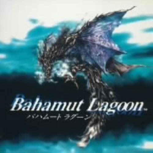 【中古】「バハムート・ラグーン」オリジナル・サウンドトラック/ゲームミュージック