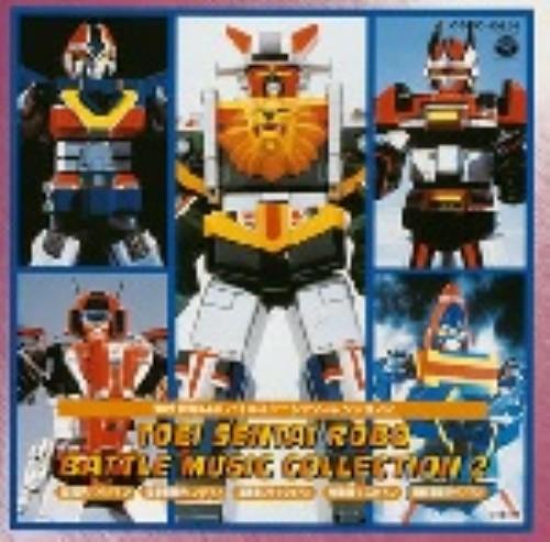 【中古】東映戦隊ロボ BATTLE MUSIC COLLECTION Vol.2/TVサントラ