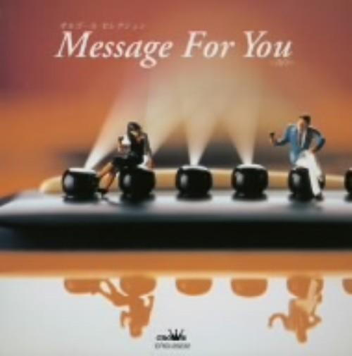 【中古】オルゴールセレクション Message For You〜告白〜/オルゴール