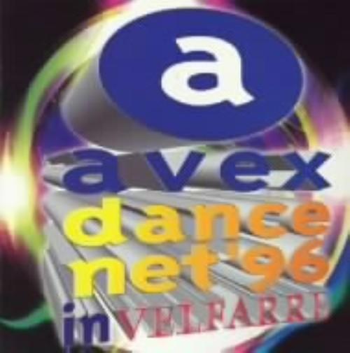 【中古】エイベックス・ダンス・ネット'96イン・ベルファーレ/オムニバス