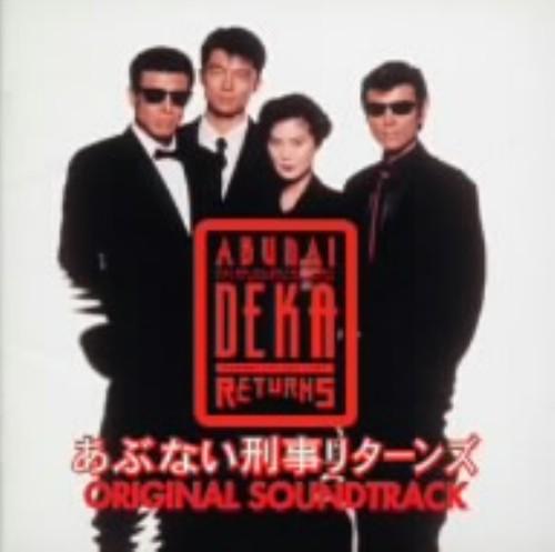 【中古】あぶない刑事リターンズ オリジナル サウンドトラック/サントラ
