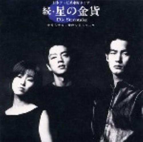 【中古】「続・星の金貨」オリジナル・サウンドトラック/TVサントラ