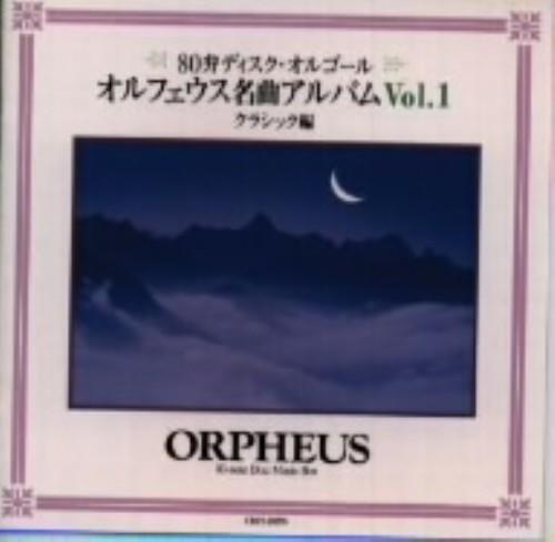 【中古】80弁ディスク・オルゴール オルフェウス名曲アルバムI〜クラシック編/オルゴール